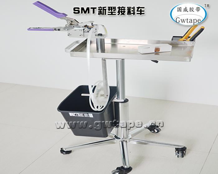 SMT接料车