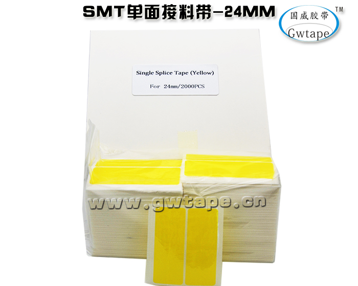 北京SMT单面接料带供应商