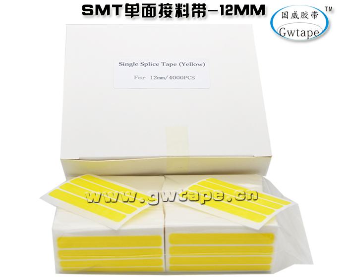 SMT单面接料带价格