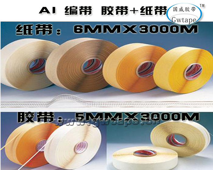 http://www.gwtape.cn/data/images/product/1464333515760.jpg