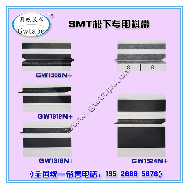 http://www.gwtape.cn/data/images/product/1466477582130.jpg