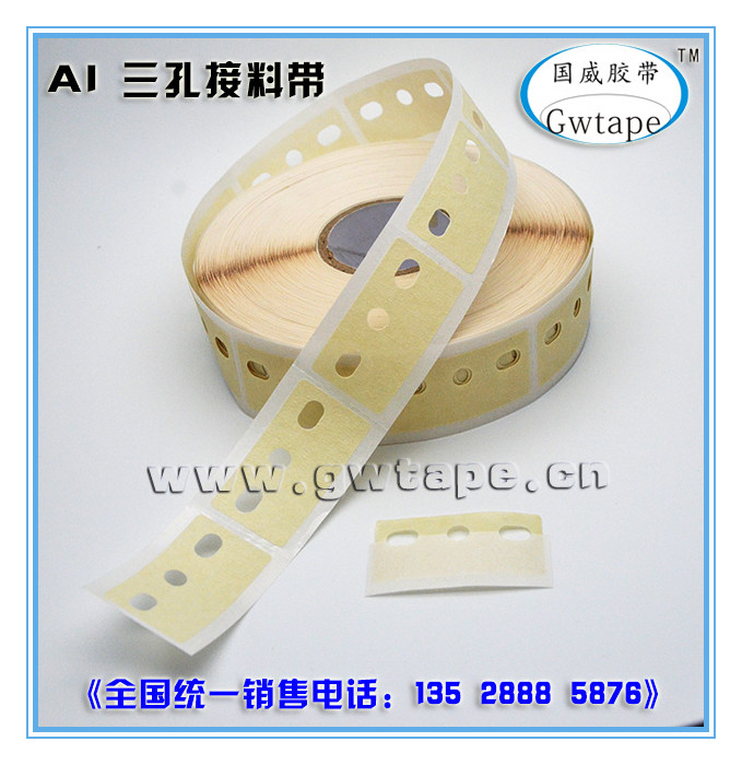 http://www.gwtape.cn/data/images/product/146830668177.jpg