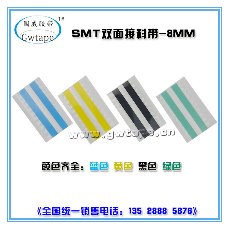 http://www.gwtape.cn/data/images/product/1468307813393.jpg