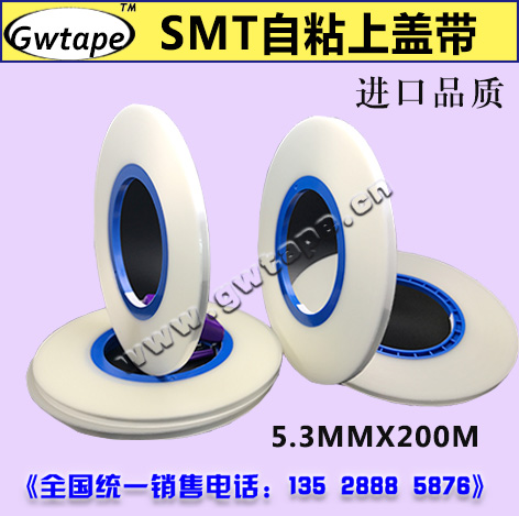 http://www.gwtape.cn/data/images/product/1495109955840.jpg