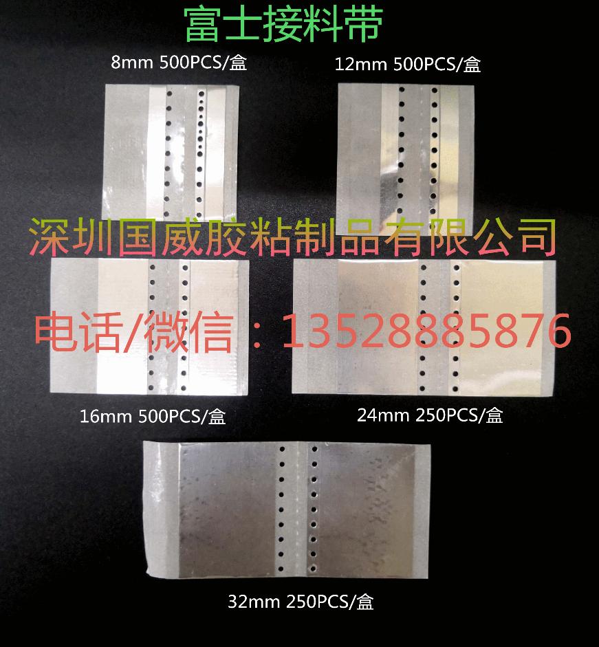 富士专用银色铝箔打孔接料带