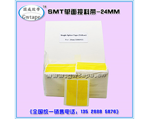 SMT单面接料带供应商