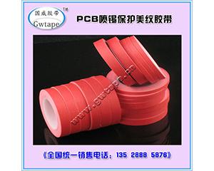 中山PCB喷锡胶带