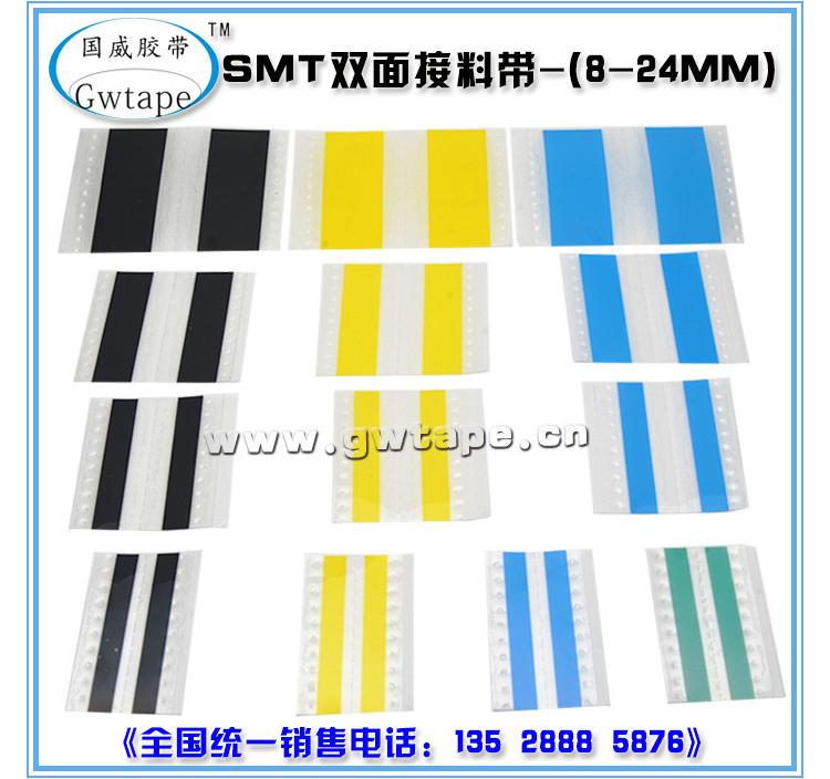 中山SMT防静电接料带