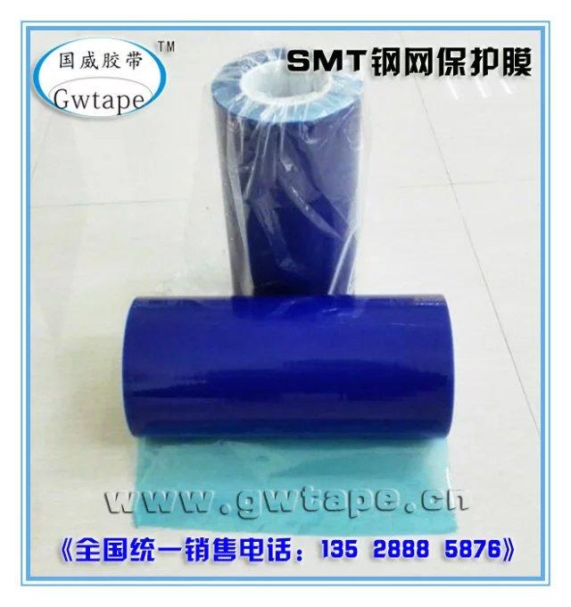 SMT钢网保护膜
