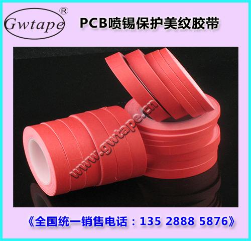 PCB喷锡胶带