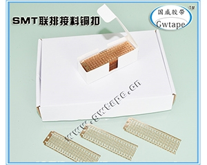 SMT联排铜扣