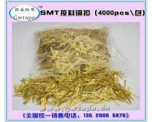 SMT接料铜扣